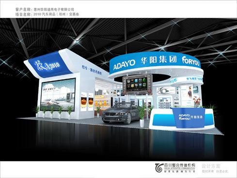 惠州华阳通用电子有限公司展览设计效果图 展位展厅 盈拓高清图片