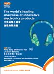 展会直播丨2017年香港国际秋季电子产品展暨国际电子组件及生产技术展览会
